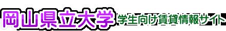 【岡山県立大学】学生向け賃貸情報サイト